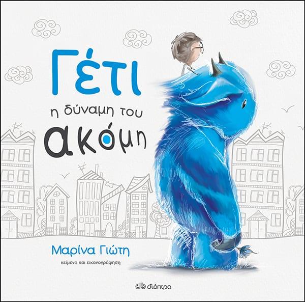 εξωφυλλο βιβλιου Γέτι - η δύναμη του ακόμη - Παγκόσμια Ημέρα Παιδικού Βιβλίου εκδόσεις Δίοπτρα