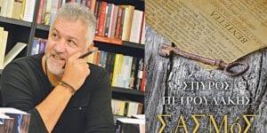 Ο Σπύρος Πετρουλάκης με το εξώφυλλο του βιβλίου του