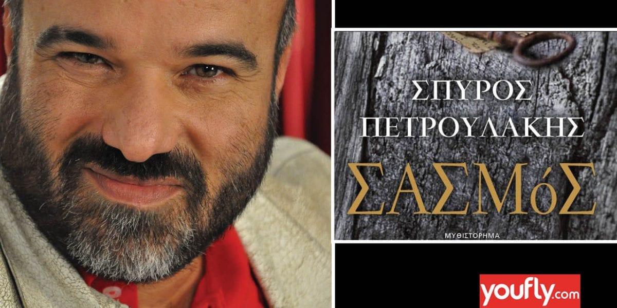 Ο σκηνοθέτης Κώστας Κωστόπουλος μας μίλησε σε συνέντευξη στο Youfly για τη νέα σειρά Σασμός