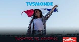 TV5MONDE αφιέρωμα Τιμώντας τις γυναίκες