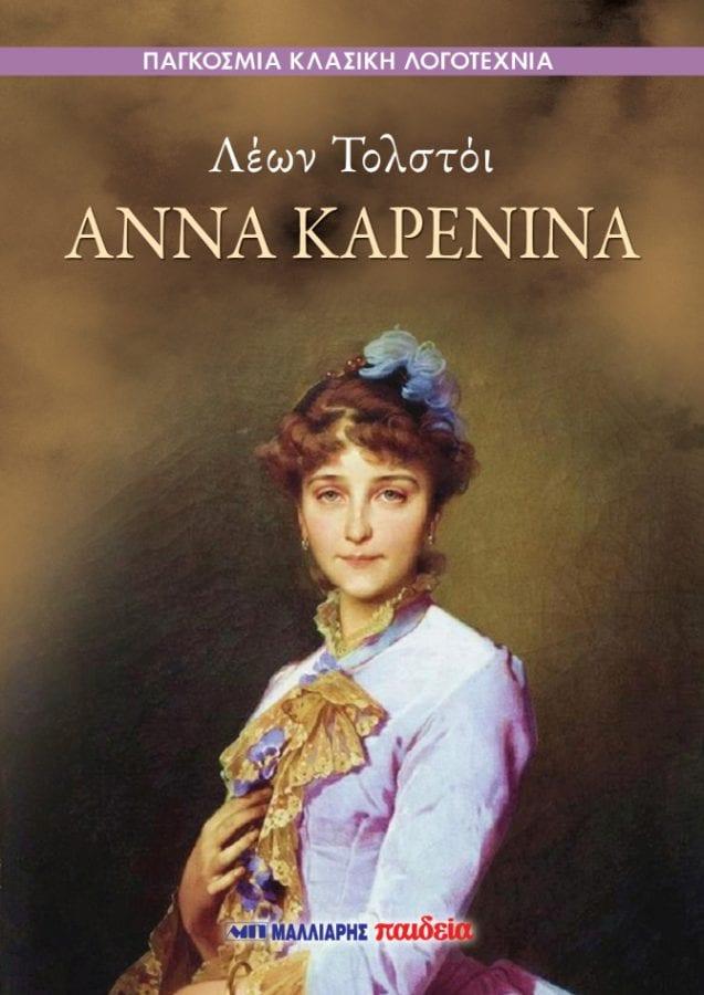 βιβλία που πρέπει να διαβάσεις - εξωφυλλο βιβλίου Άννα Καρένινα