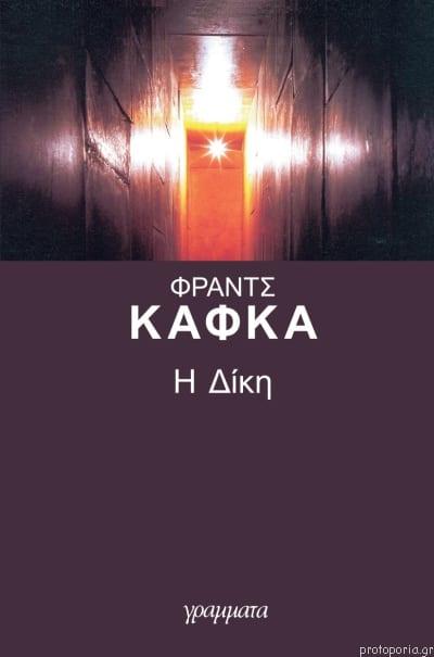 βιβλία που πρέπει να διαβάσεις - εξωφυλλο βιβλίου Η Δίκη τυ Φραντσ Καφκα
