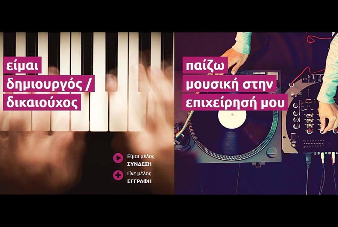 ο δημιουργός τραγουδιού είναι δικαιούχος πνευματικών δικαιωμάτων