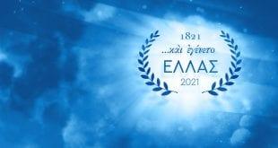Οι Έλληνες επιστήμονες στο επόμενο επεισόδιο Και εγένετο Ελλάς