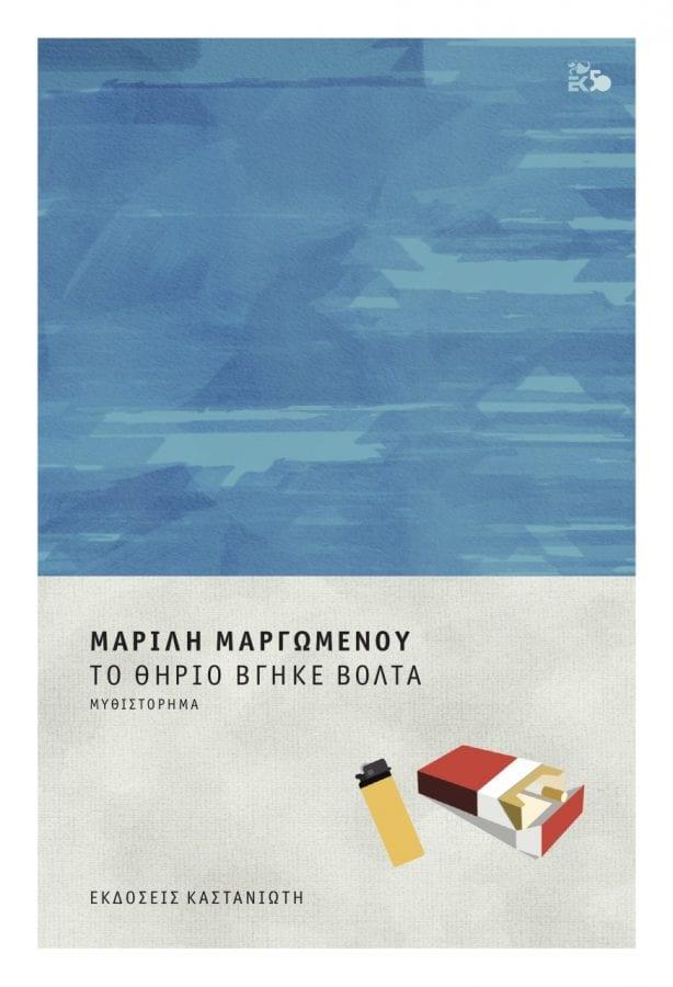 εκδόσεις Καστανιώτη - εξώφυλλο βιβλίου με τίτλο Το θηρίο βγήκε βόλτα