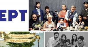 Οι σειρές που θα συνεχίσουν στην ΕΡΤ τη νέα σεζόν σε κολάζ