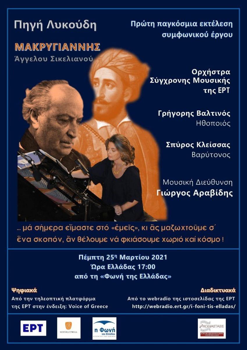 Το έργο Μακρυγιάννης από την ορχήστρα της ΕΡΤ
