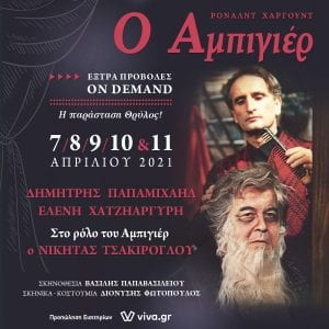 ο αμπιγιέρ παράσταση online poster