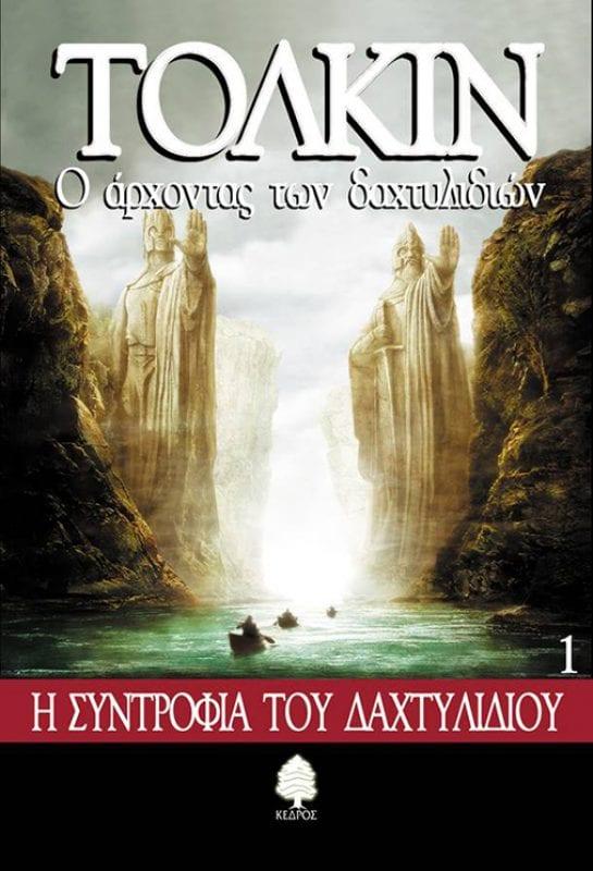 βιβλία που πρέπει να διαβάσεις - εξωφυλλο βιβλιου Ο άρχοντας των δαχτυλιδιών