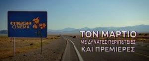 Αφίσα από το MEGA CINEMA και τις πρεμιέρες του για τον Μάρτιο