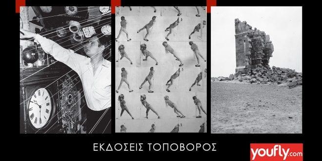 εκδόσεις Τοποβόρος νέα βιβλία