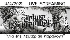 Η Αφίσα από τους Active Member για την liv streaming συναυλία