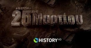 Η Cosmote τιμά τα 200 χρόνια από την Ελληνική Επανάσταση του 1821