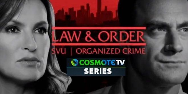 Η σειρά Law & Order έρχεται αποκλειστικά στην Cosmote TV