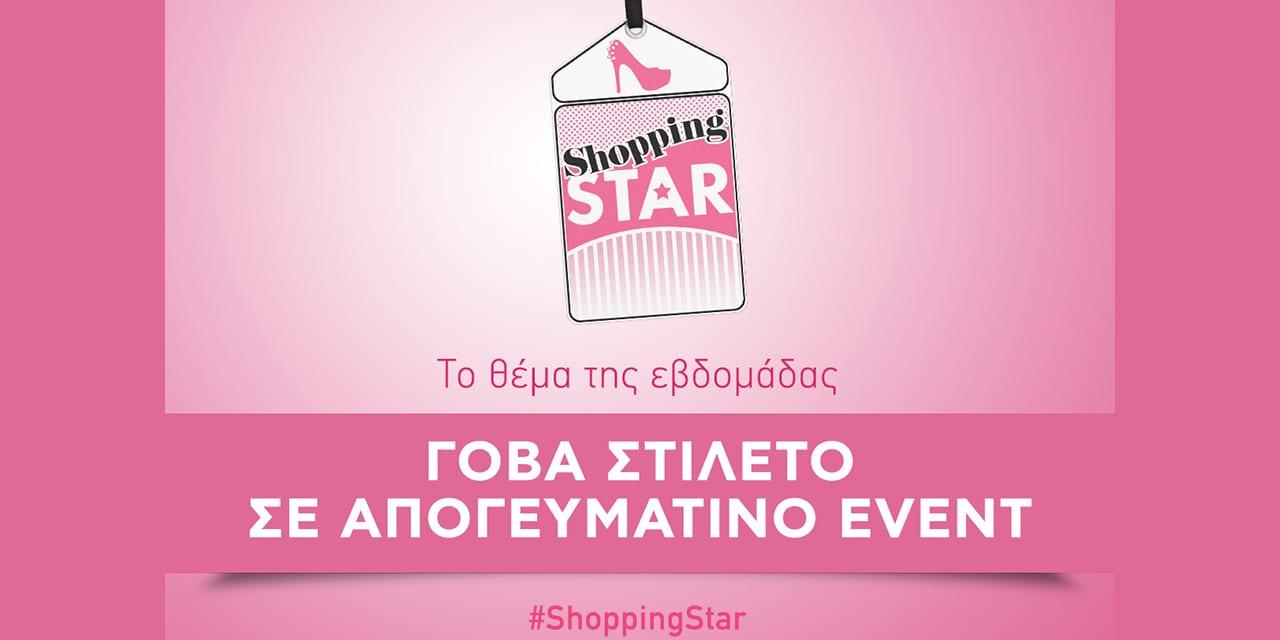 8/3 Shopping Star