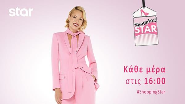 ξεκινά στις 8/3 μια νεα εβδομάδα στο Shopping Star με παρουσιάστρια την Βίκυ Καγιά