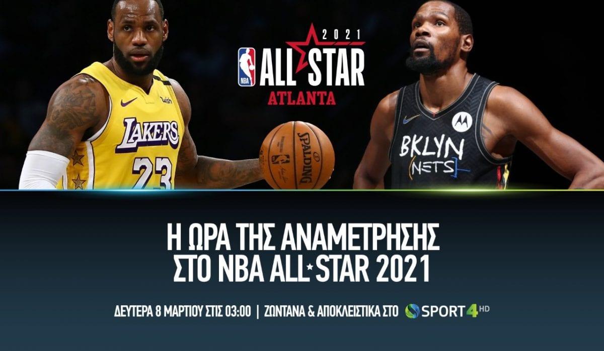 Το NBA ALL Star game αποκλειστικά την Cosmote TV