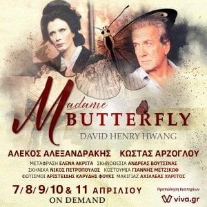 madame butterfly παράσταση online poster