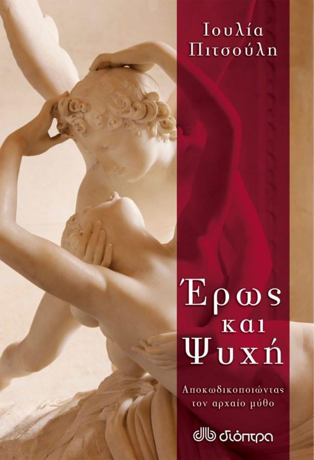 νέες κυκλοφορίες εκδόσεις Δίοπτρα 21.4 - εξωφυλλο βιβλίου Έρως και ψυχή