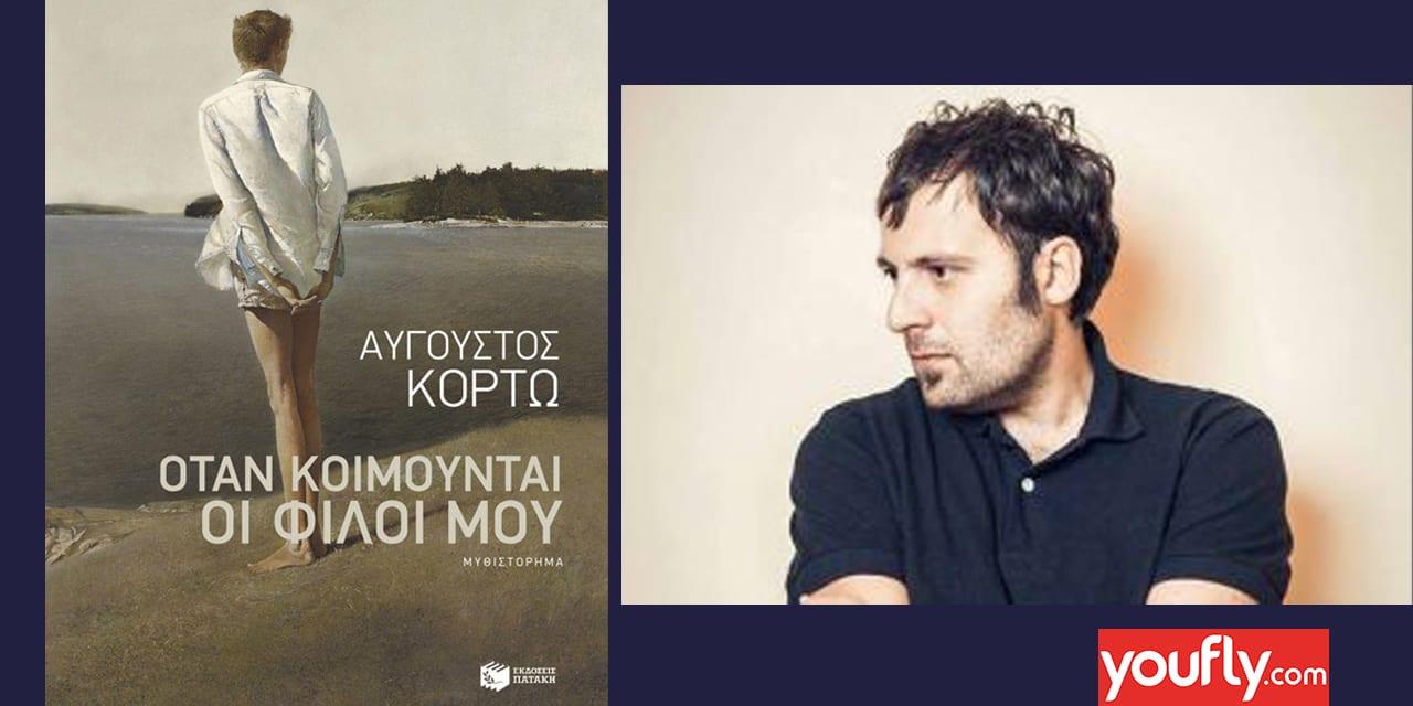 Εκδόσεις Πατάκη νέο μυθιστόρημα Αύγουστος Κορτώ