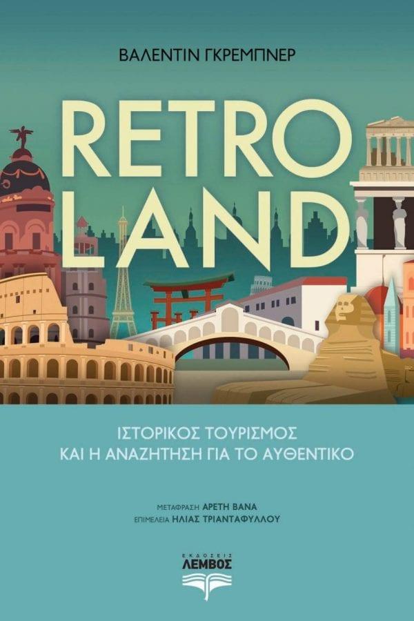 Βάλεντιν Γκρέµπνερ RETROLAND εκδόσεις Λέμβος - εξωφυλλο βιβλίου