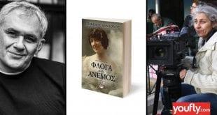 Φλόγα και Άνεμος: Πρόταση για μεταφορά του βιβλίου στην τηλεόραση ΕΡΤ