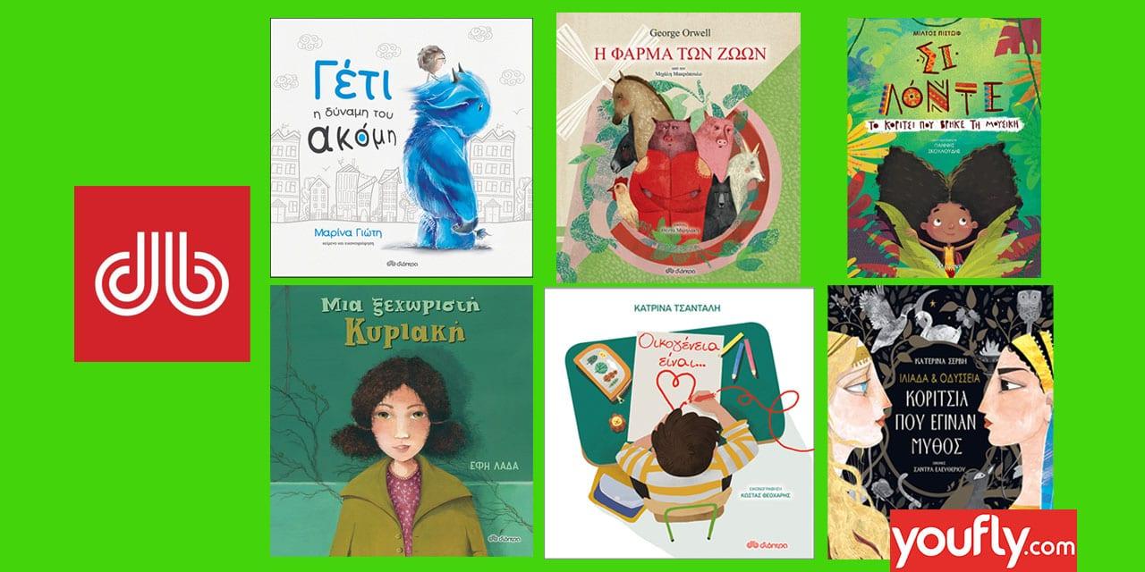 Εκδόσεις Δίοπτρα Παγκόσμια ημέρα παιδικού βιβλίου