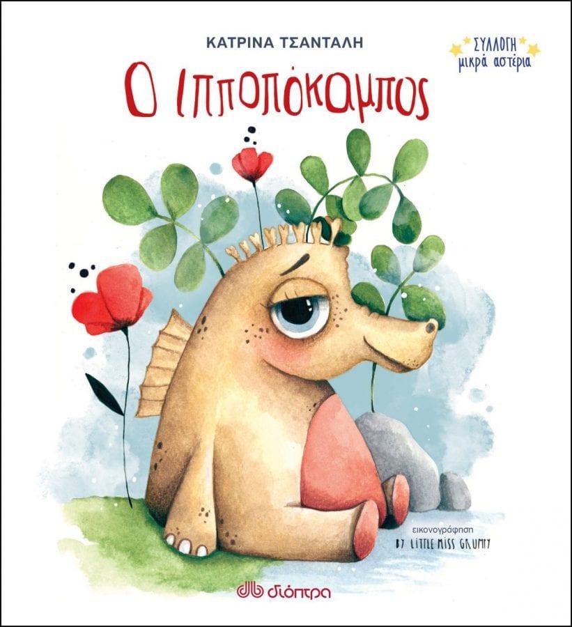 εξωφυλλο παιδικού βιβλίου ο ιπποπόκαμπος