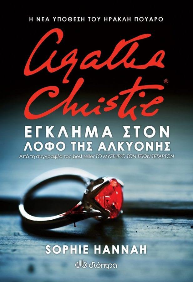 'Εγκλημα στο λόφο της Αλκυόνης - Εκδόσεις Δίοπτρα νέες κυκλοφορίες 7 Απριλίου