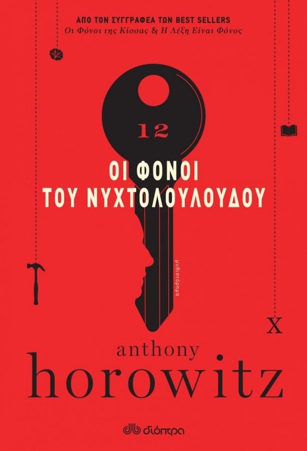 εξώφυλλο βιβλίου οι φόνοι του νυχτολούλουδου - Εκδόσεις Δίοπτρα νέες κυκλοφορίες από 7 Απριλίου