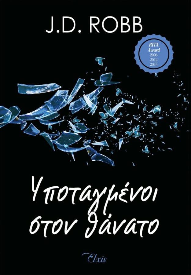 εξώφυλλο βιβλίου Υποταγμένοι στον θάνατο - Εκδόσεις Δίοπτρα νέες κυκλοφορίες από 7 Απριλίου