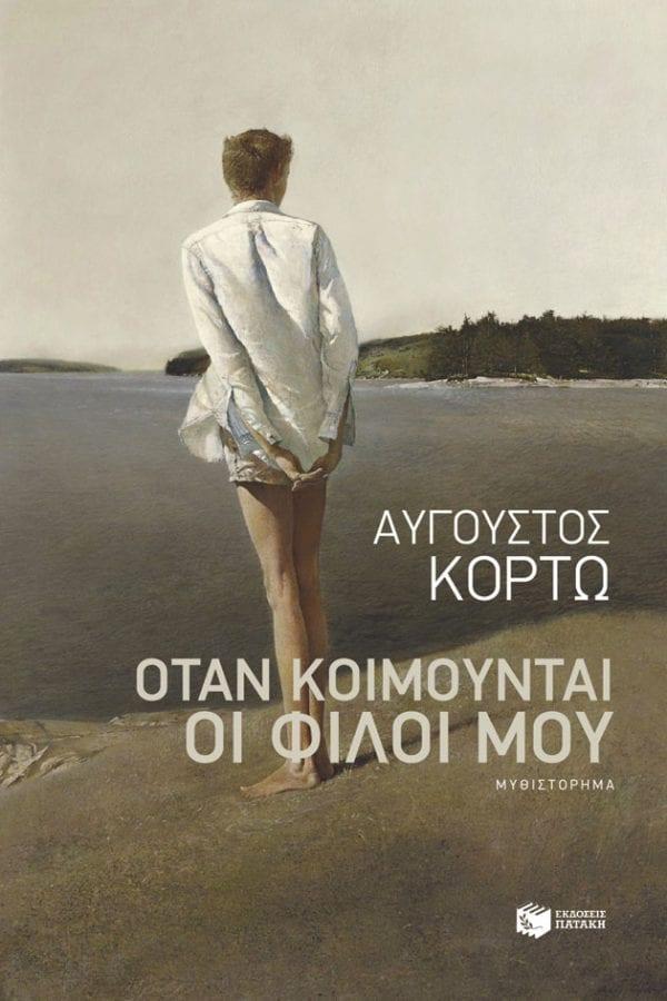 ο Αύγουστος Κορτώ γράφει νέο μυθιστόρημα με τιτλο όταν κοιμούνται οι φίλοι μου - εκδόσεις Πατάκη