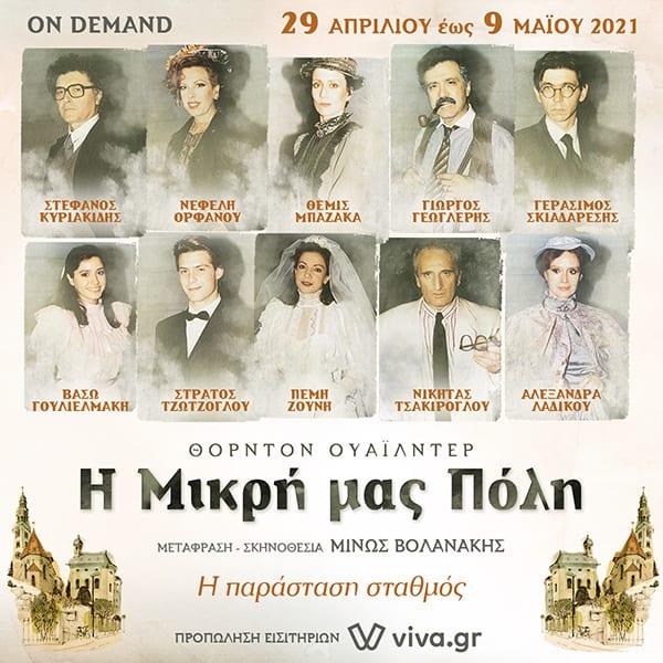 Η μικρή μας πόλη online streaming παράσταση μέσω viva.gr