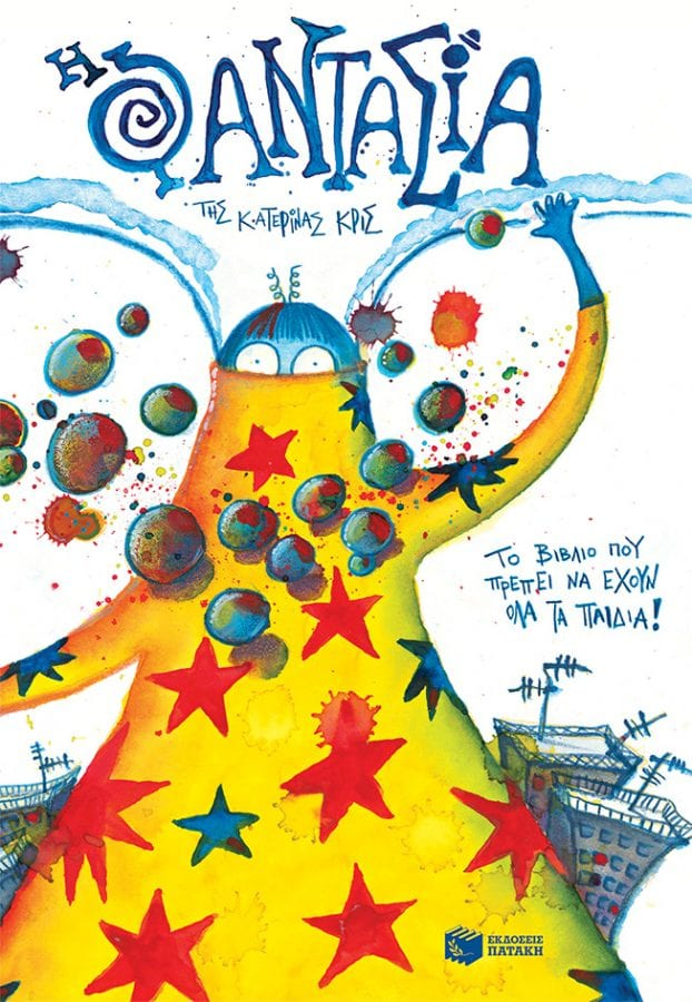 Η Φαντασία - εξωφυλλο βιβλιου της Κατερίας Κρις