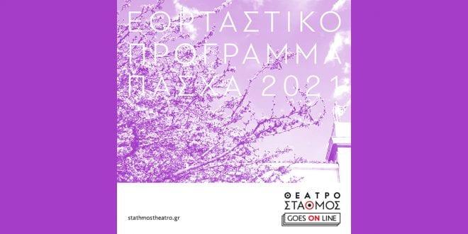 Θέατρο Σταθμός ψηφιακό πρόγραμμα Πάσχα