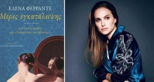 Η Natalie Portman θα πρωταγωνιστήσει στις Μέρες Εγκατάλειψης