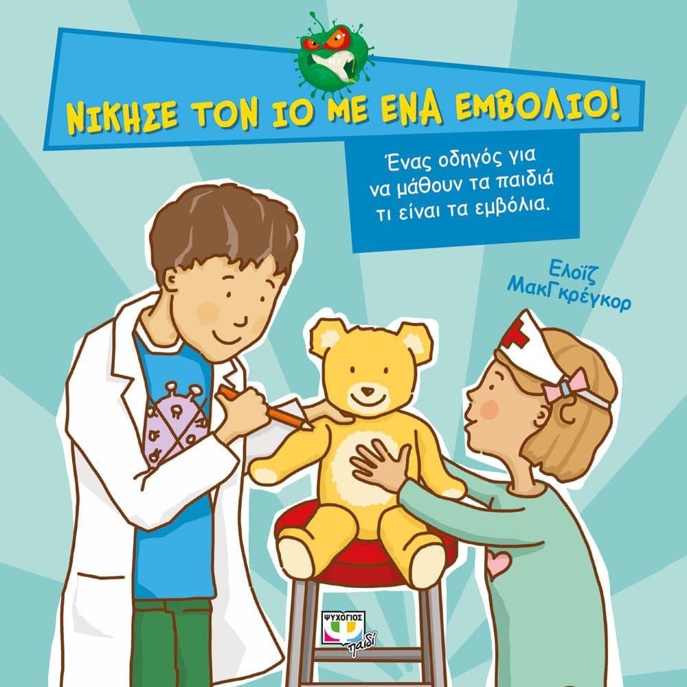 εξωφυλλο βιβλίου Νίκησε τον ιό με ένα εμβόλιο