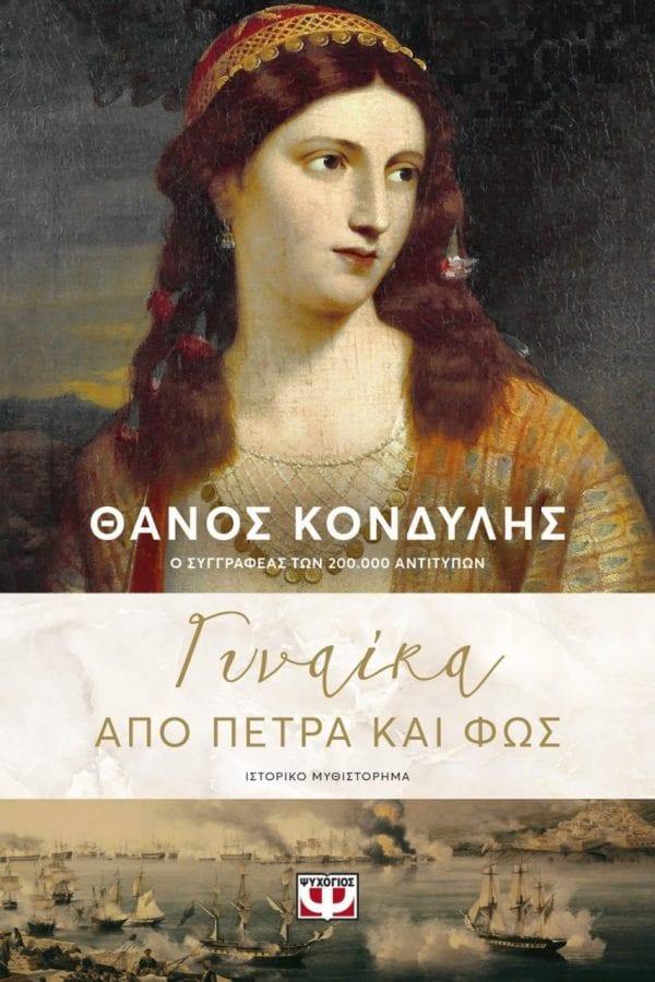 Νέες κυκλοφορίες Εκδόσεις Ψυχογιός 8 Απριλίου - εξωφυλλο βιβλίου Γυναικα από πέτρα και φως