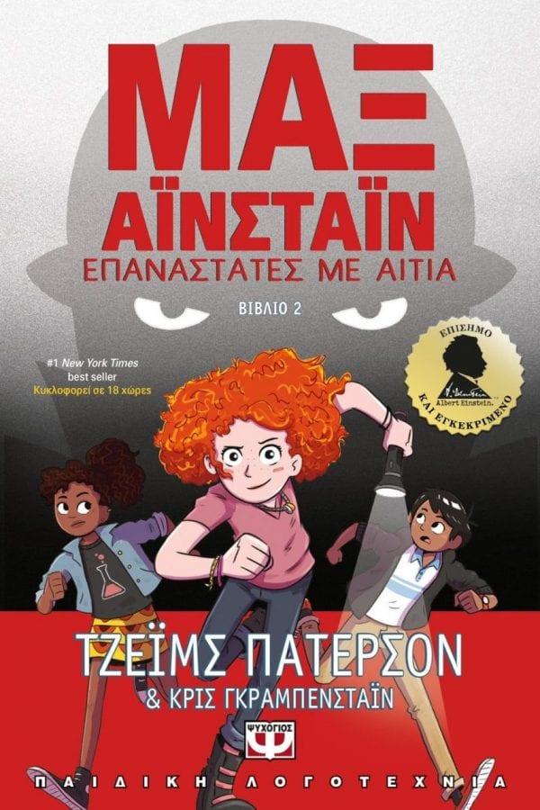 εξωφυλλο βιβλίου ΜΑξ Άινσταϊν - Νέες κυκλοφορίες Εκδόσεις Ψυχογιός 8 Απριλίου
