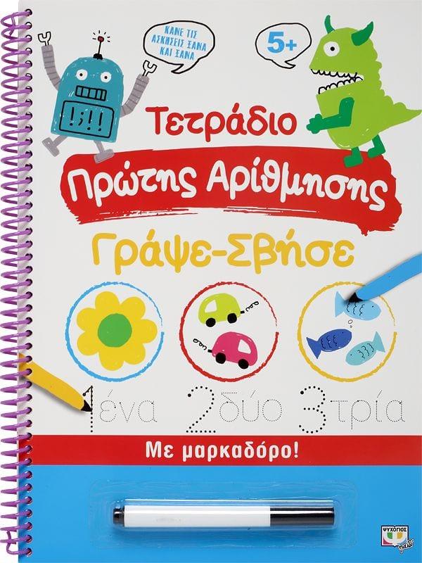 τετράδιο πρώτης αριθμησης - Γράψε σβήσε (εξώφυλλο βιβλίου)