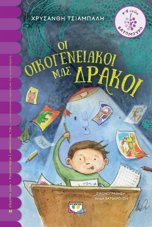 Νέες κυκλοφορίες Εκδόσεις Ψυχογιός 8 Απριλίου - εξωφυλλο βιβλίου οι οικογενειακοί μας δράκοι