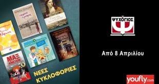 Νέες κυκλοφορίες Εκδόσεις Ψυχογιός 8 Απριλίου