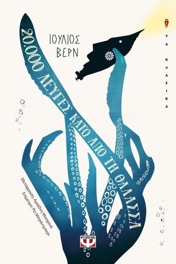 20.000 λεύγες κάτω από τη θάλασσα εξώφυλλο βιβλίου