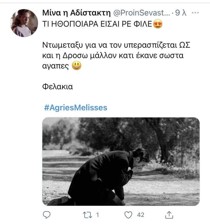 Νικηφόρος 2 Twitter