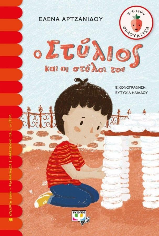 εξωφυλλο παιδικού βιβλίου Ο Στύλιος και οι στύλοι του