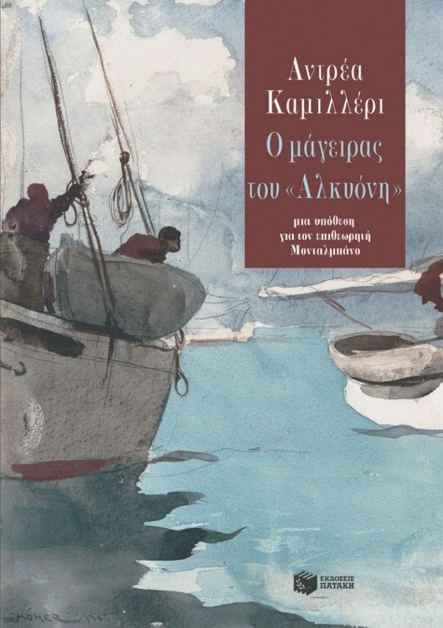 βιβλία για ενήλικες εκδόσεις Πατάκη - εξώφυλλο βιβλίου Ο μάγειρας του Αλκυόνη