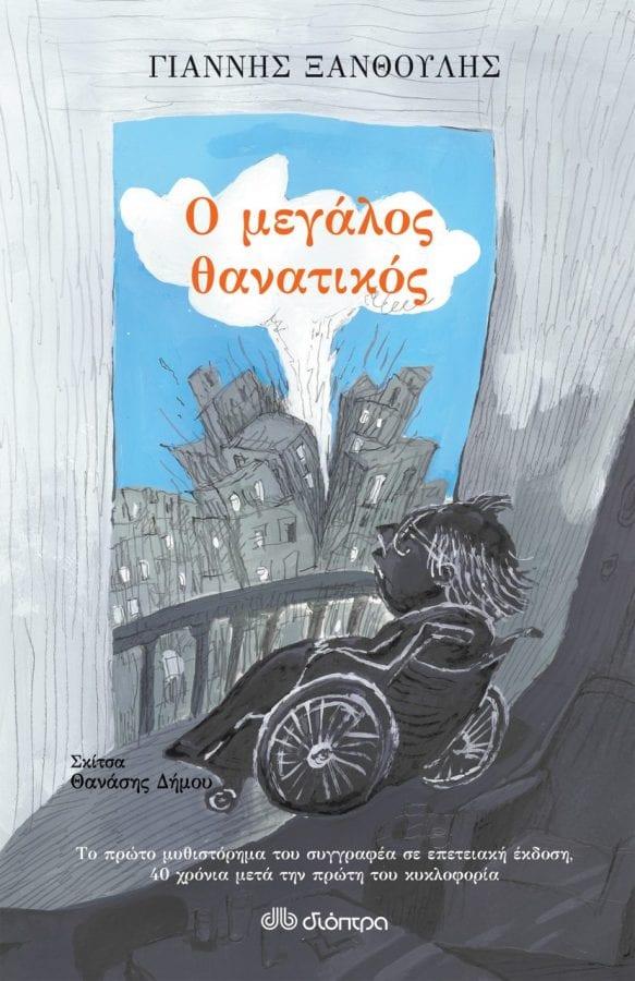 εξώφυλλο βιβλίου ο μεγάλος θανατικός - νέες κυκλοφορίες εκδόσεις Δίοπτρα 21.4