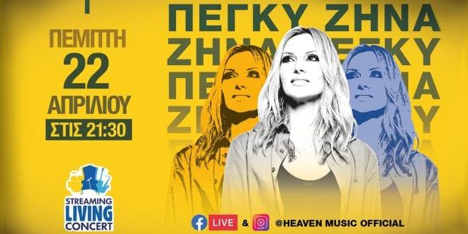 Πέγκυ Ζήνα Streaming Concert Heaven Music