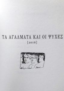 Πέμπτη ποιητική συλλογή βαγγέλης χρόνης
