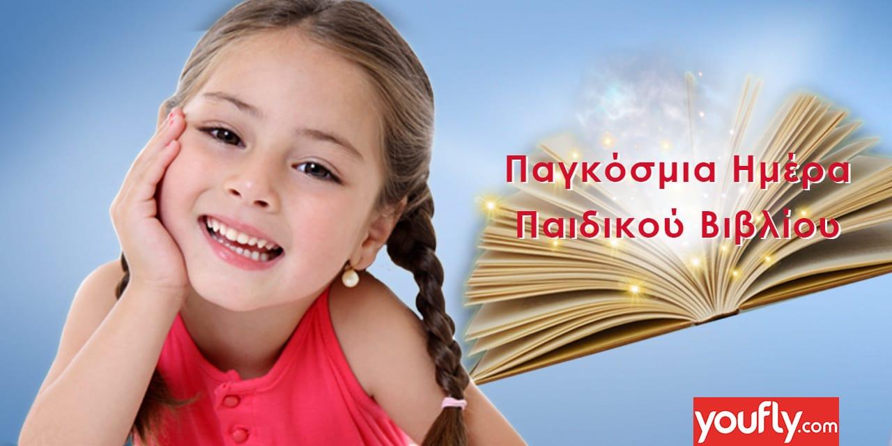 Παγκόσμια Ημέρα Παιδικού Βιβλίου προτάσεις βιβλία